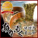 IW01-10 アカモクフリーズドライ(みそ汁・スープ各10個)