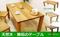 凛ダイニングテーブル幅1650mm奥行800mm天然木無垢