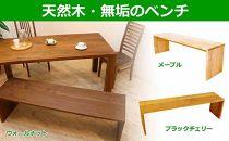 凛ダイニングシリーズベンチType2長イス天然木無垢シンプル 1300~1450mm