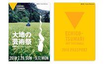 大地の芸術祭越後妻有アートトリエンナーレ2018を巡る作品鑑賞パスポート×2冊