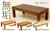 凛センターテーブルローテーブルリビングテーブル天然木無垢(引き出し)