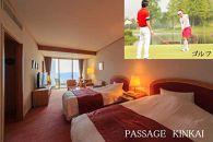 パサージュ琴海リゾート宿泊1泊2食券(2名様)