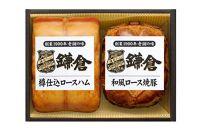 鎌倉ハム富岡商会ロースハム・焼豚詰合せ