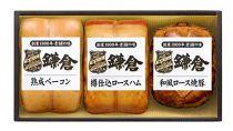 鎌倉ハム富岡商会ベーコン・ロースハム・焼豚詰合せ