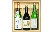 【栗原3酒蔵の純米吟醸】綿屋・栗駒山・萩の鶴飲み比べ 3本詰合せ