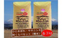 【平成30年産米】くりこま高原米 味くらべセット