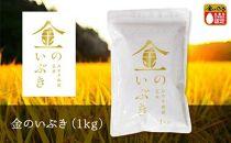 金のいぶき高機能玄米協会認定高性能玄米《1kg》