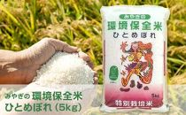 【平成30年産】環境保全米 ひとめぼれ5kg
