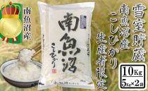 雪室貯蔵・南魚沼産コシヒカリ生産者限定10Kg(5Kg×2袋)