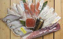 羅臼の魚 おすすめセット③