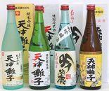十日町の地酒 天神囃子4本セット(720ml×4)