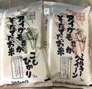 有機JAS認証「アイガモ君が育てたお米」食べ比べ 5kg×2