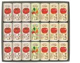 信州安曇野ジュースセットAS30 190gx21缶詰