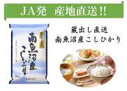 【JA魚沼みなみ頒布会】南魚沼産こしひかり(5kg×全12回)