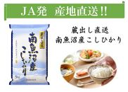【JA魚沼みなみ頒布会】南魚沼産こしひかり(20kg×全12回)