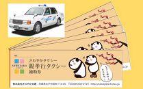 親孝行タクシー補助券(3000点分)
