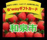 【期間限定】(Aセット)和泉市への旅行、ショッピング、お食事が楽しめる。B'wayギフト券