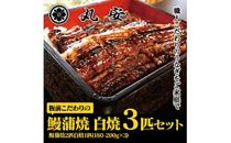 【ポイント交換専用】板前こだわりの国産鰻蒲焼白焼三匹セット(鰻蒲焼二匹・白焼一匹)