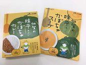 加賀の味平かぼちゃカレー・スープセット