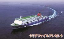 L01-10 【エコノミー1名】名門大洋フェリー(大阪南港⇔新門司港片道)