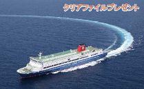 L02-15 【ツーリスト1名】名門大洋フェリー乗船券(大阪南港⇔新門司港片道)