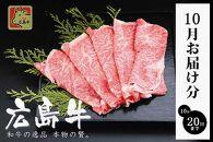 【10月お届け】すき焼き極薄スライス「広島和牛A4ロース肉」300g しゃぶしゃぶ