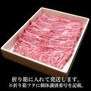 ≪定期便・2回お届け≫広島牛A4肩ロース肉焼しゃぶ・すき焼き用にスライス1.2kg(300g×2×2回)
