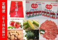 「定期便」JAびらとり特産品(年4回お届け)