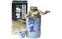 奄美でしか造れない黒糖焼酎「弥生とっくり」720ml