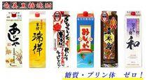 奄美黒糖焼酎 蔵元めぐり(C)紙パック1800ml×6本