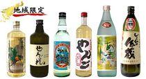 【地域限定商品】奄美黒糖焼酎隠れた銘酒6本セット