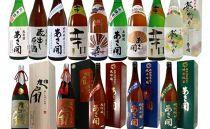 【ふるさと納税】あさ開日本酒味わい尽くしセット1800ml×14本