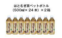 白河はとむぎ茶ペットボトル(500ml×24本)×2箱