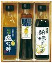 (8,000pt)【体にやさしい】新姫(にいひめ)調味料セット