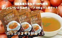 淡路島産たまねぎ100%使用 おいし~いたまねぎスープ たっぷり500g×3袋セット 249杯分!