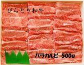 びらとり和牛バラカルビ焼き 500g
