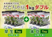 AT32枝豆の王様『鶴岡白山だだちゃ豆(早生・本豆)1kgダブル