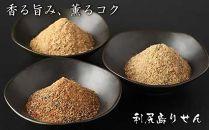 利尻島のおだし3種 たっぷり使える2箱《おだし屋りせん》