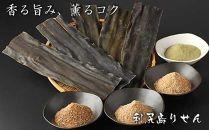 利尻島のおだし屋りせん「おだし3種&天然昆布&昆布っ粉」