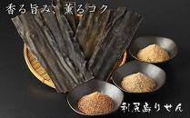 利尻島のおだし屋りせん「おだし3種&天然昆布セット」