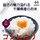 千葉県自慢の「コシヒカリ」5kg