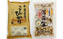 「殻付落花生(千葉半立)」280g&「コシヒカリ」5kg