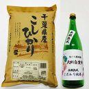 九十九里の地酒「大網白里市」720ml&「コシヒカリ」5kg