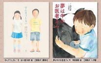えがしらみちこ先生直筆サイン入り絵本2冊セット【J】