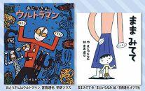 宮西達也先生直筆サイン入り絵本2冊セット【F】