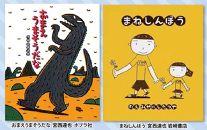 宮西達也先生直筆サイン入り絵本2冊セット【G】
