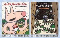 宮西達也先生直筆サイン入り絵本2冊セット【J】