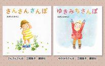 えがしらみちこ先生直筆サイン入り絵本2冊セット【F】