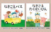 えがしらみちこ先生直筆サイン入り絵本2冊セット【G】