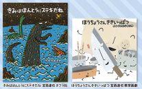 宮西達也先生直筆サイン入り絵本2冊セット【H】